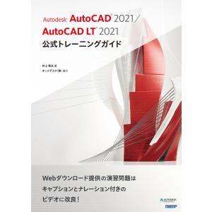 Autodesk AutoCAD 2021 / AutoCAD LT 2021公式トレーニングガイド...