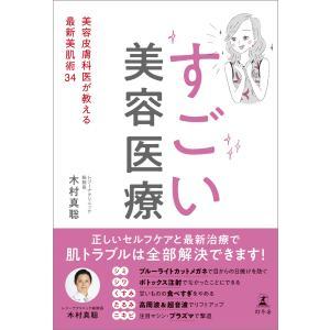 すごい美容医療 美容皮膚科医が教える最新美肌術34 電子書籍版 / 著:木村真聡|ebookjapan
