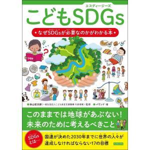 こどもSDGs なぜSDGsが必要なのかがわかる本 電子書籍版 / 著者:バウンド/監修: 秋山宏次郎|ebookjapan