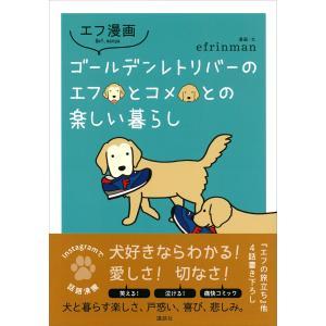 エフ漫画 ゴールデンレトリバーのエフとコメとの楽しい暮らし 電子書籍版 / efrinman