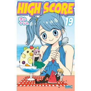 HIGH SCORE (19) 電子書籍版 / 津山ちなみ|ebookjapan