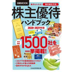 株主優待ハンドブック 2020-2021年版 電子書籍版 / 編:日本経済新聞出版|ebookjapan