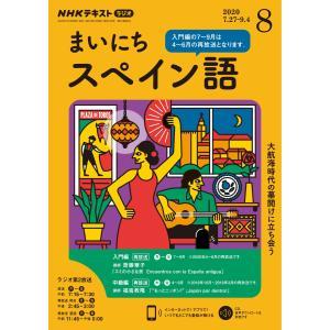 NHKラジオ まいにちスペイン語 2020年8月号 電子書籍版 / NHKラジオ まいにちスペイン語編集部 ebookjapan