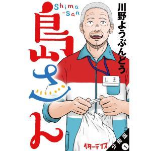 【初回50%OFFクーポン】島さん 分冊版 (1) 電子書籍版 / 川野ようぶんどう ebookjapan