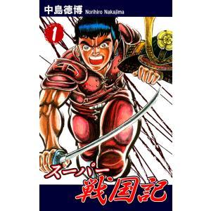 スーパー戦国記(1) 電子書籍版 / 漫画:中島徳博|ebookjapan