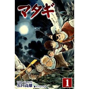 【初回50%OFFクーポン】マタギ(1) 電子書籍版 / 漫画:矢口高雄|ebookjapan