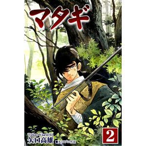 マタギ(2) 電子書籍版 / 漫画:矢口高雄|ebookjapan