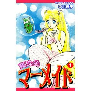 真珠色マーメイド(1) 電子書籍版 / 漫画:中川佳子|ebookjapan