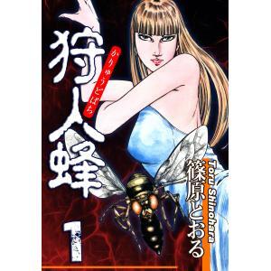 狩人蜂(1) 電子書籍版 / 漫画:篠原とおる|ebookjapan