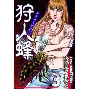 狩人蜂(3) 電子書籍版 / 漫画:篠原とおる|ebookjapan