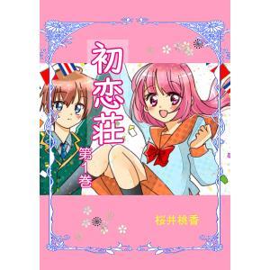 初恋荘(1) 電子書籍版 / 漫画:桜井桃香|ebookjapan