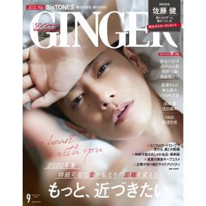 GINGER[ジンジャー] 2020年9月号 電子書籍版 / 著:幻冬舎|ebookjapan