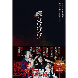 読むゾゾゾ 電子書籍版 / ワニブックス|ebookjapan