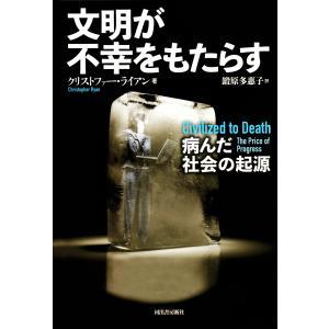文明が不幸をもたらす 電子書籍版 / クリストファー・ライアン/鍛原多惠子|ebookjapan