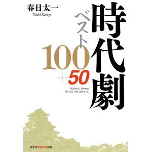 時代劇ベスト100+50 電子書籍版 / 春日太一|ebookjapan