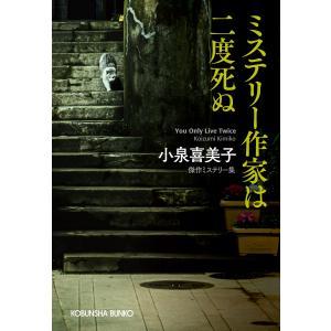 ミステリー作家は二度死ぬ 電子書籍版 / 小泉喜美子 ebookjapan