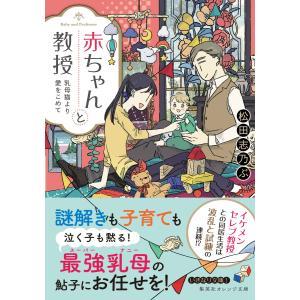 赤ちゃんと教授 乳母猫より愛をこめて 電子書籍版 / 松田志乃ぶ/はしゃ|ebookjapan