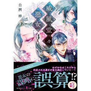 威風堂々惡女 4 電子書籍版 / 白洲 梓/蔀 シャロン|ebookjapan