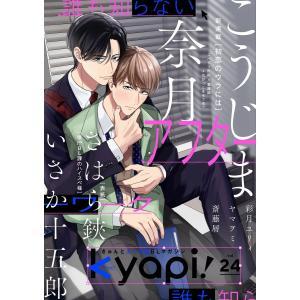 kyapi! vol.24 電子書籍版 / 花音編集部|ebookjapan
