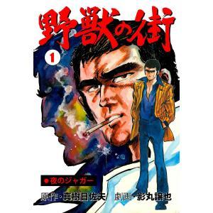 夜のジャガー 野獣の街 (1) 電子書籍版 / 作画:影丸譲也 原作:真樹日佐夫|ebookjapan