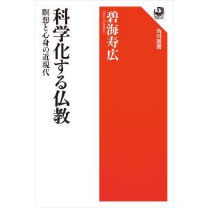 【初回50%OFFクーポン】科学化する仏教 瞑想と心身の近現代 電子書籍版 / 著者:碧海寿広|ebookjapan