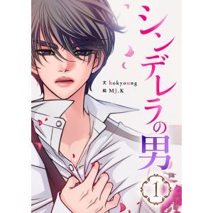【初回50%OFFクーポン】シンデレラの男 (1) 電子書籍版 / hokyoung・MJ.K ebookjapan