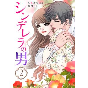 【初回50%OFFクーポン】シンデレラの男 (2) 電子書籍版 / hokyoung・MJ.K ebookjapan