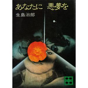 あなたに悪夢を 電子書籍版 / 生島治郎|ebookjapan