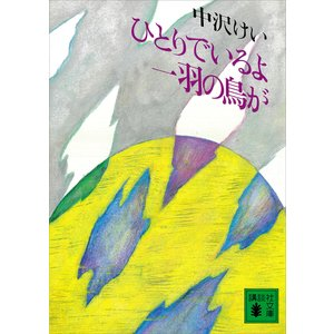 ひとりでいるよ 一羽の鳥が 電子書籍版 / 中沢けい|ebookjapan