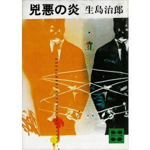 兇悪の炎 電子書籍版 / 生島治郎|ebookjapan