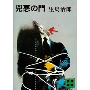 兇悪の門 電子書籍版 / 生島治郎|ebookjapan