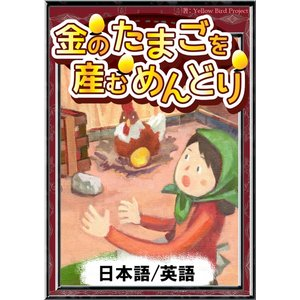 【初回50%OFFクーポン】金のたまごを産むめんどり 【日本語/英語版】 電子書籍版|ebookjapan