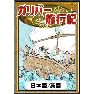 【初回50%OFFクーポン】ガリバー旅行記 【日本語/英語版】 電子書籍版 ebookjapan