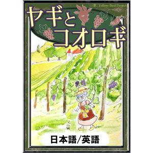 【初回50%OFFクーポン】ヤギとコオロギ 【日本語/英語版】 電子書籍版 ebookjapan