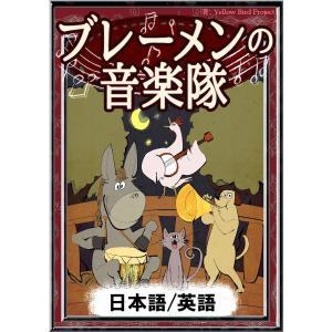 【初回50%OFFクーポン】ブレーメンの音楽隊 【日本語/英語版】 電子書籍版|ebookjapan