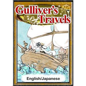 【初回50%OFFクーポン】Gulliver's Travels 【English/Japanese versions】 電子書籍版 ebookjapan