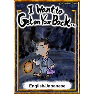 【初回50%OFFクーポン】I Want to Get on Your Back… 【English/Japanese versions】 電子書籍 ebookjapan