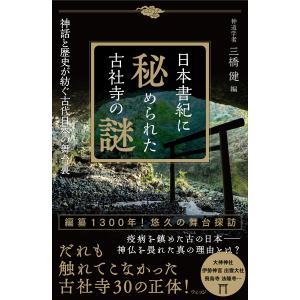 日本書紀に秘められた古社寺の謎-神話と歴史が紡ぐ古代日本の舞台裏 電子書籍版 / 著:三橋健|ebookjapan