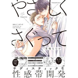 やさしく、さぐって【コミックス版】 電子書籍版 / 青梅ななせ|ebookjapan
