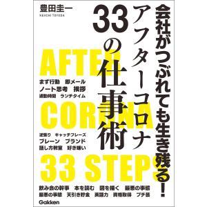 【初回50%OFFクーポン】会社がつぶれても生き残る!アフターコロナ33の仕事術 電子書籍版 / 豊田圭一|ebookjapan