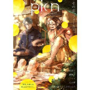 comic picn vol.07 電子書籍版 / comic picn編集部|ebookjapan