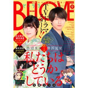 BE・LOVE 2020年9月号 [2020年7月31日発売] 電子書籍版