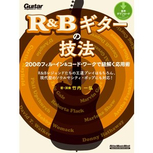 R&Bギターの技法 200のフィル・イン&コード・ワークで紐解く応用術 電子書籍版 / 著:竹内一弘|ebookjapan