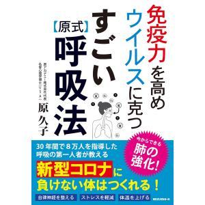 免疫力を高め ウイルスに克つ すごい原式呼吸法(KKロングセラーズ) 電子書籍版 / 原久子|ebookjapan