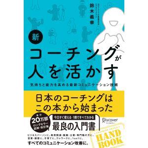 新 コーチングが人を活かす 電子書籍版 / 著:鈴木義幸 ebookjapan