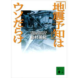 「地震予知」はウソだらけ 電子書籍版 / 島村英紀 ebookjapan