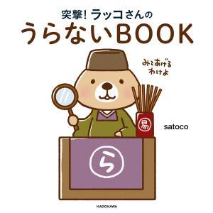 突撃!ラッコさんのうらないBOOK 電子書籍版 / 著:satoco ebookjapan