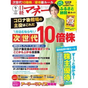 【初回50%OFFクーポン】日経マネー 2020年9月号 電子書籍版 / 日経マネー編集部 ebookjapan