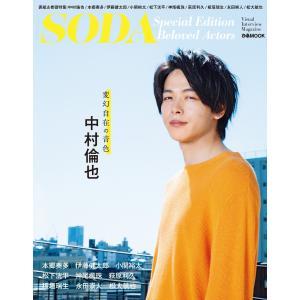 SODA Special Edition Beloved Actors 電子書籍版 / 編:SODA編集部|ebookjapan