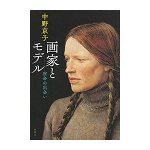 画家とモデル―宿命の出会い― 電子書籍版 / 中野京子